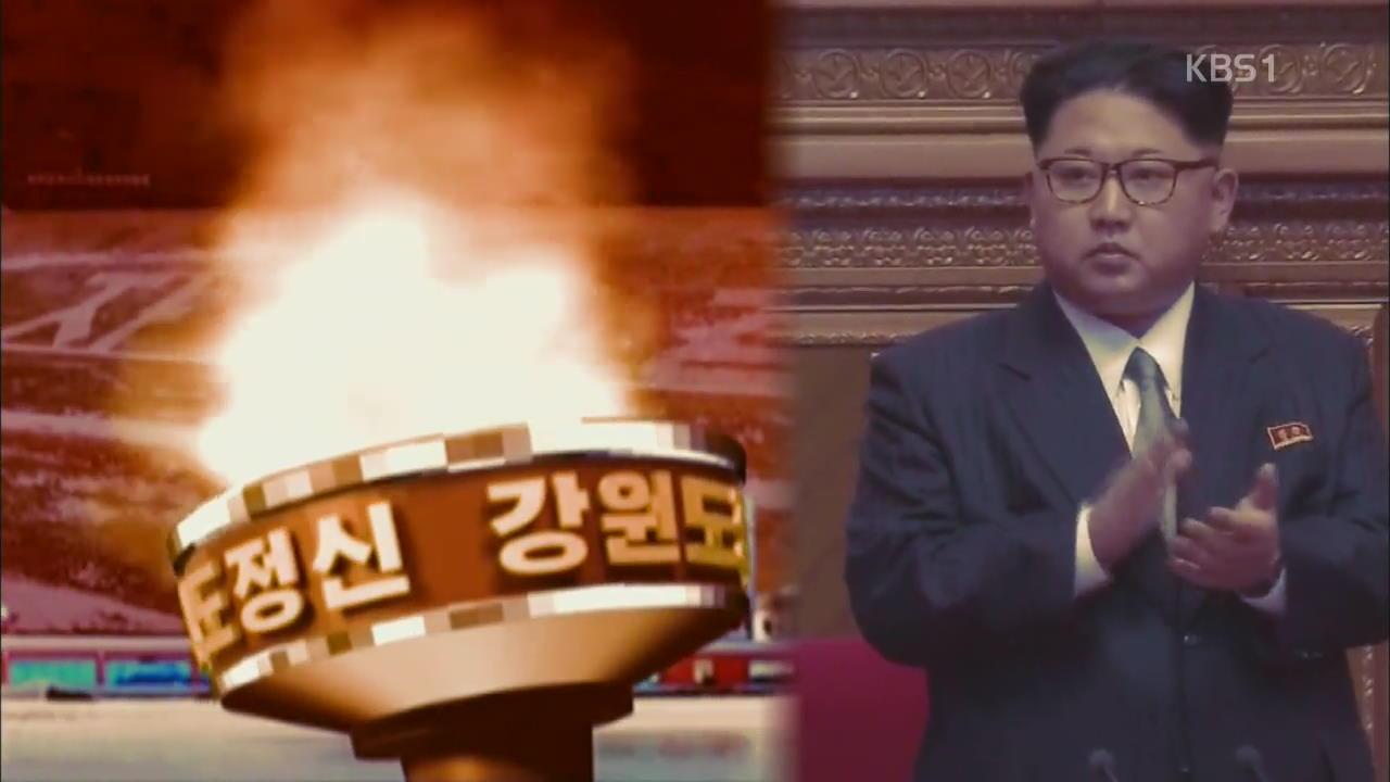 [클로즈업 북한] 北 강원도 정신 강조…이유는?