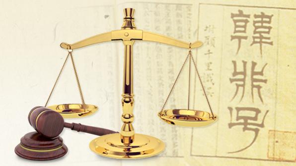 [뉴스플러스] 법치(法治)…'한비자'가 주목받는 이유
