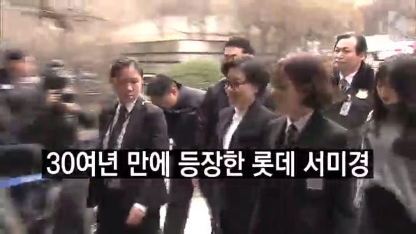 [라인뉴스] 롯데 서미경 30여년 만에 모습 드러내