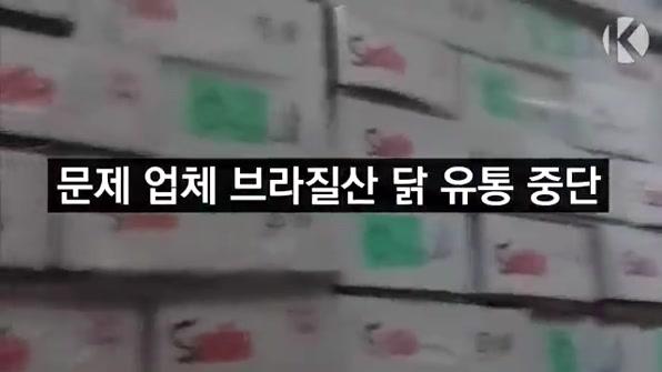 [라인뉴스] 문제 업체 브라질산 닭 유통 잠정중단