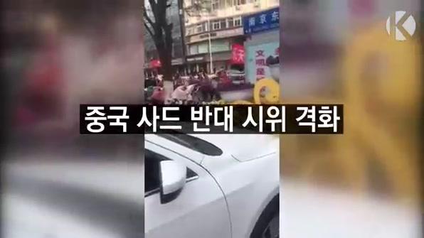 [라인뉴스] 중국, 사드 반대 시위 격화
