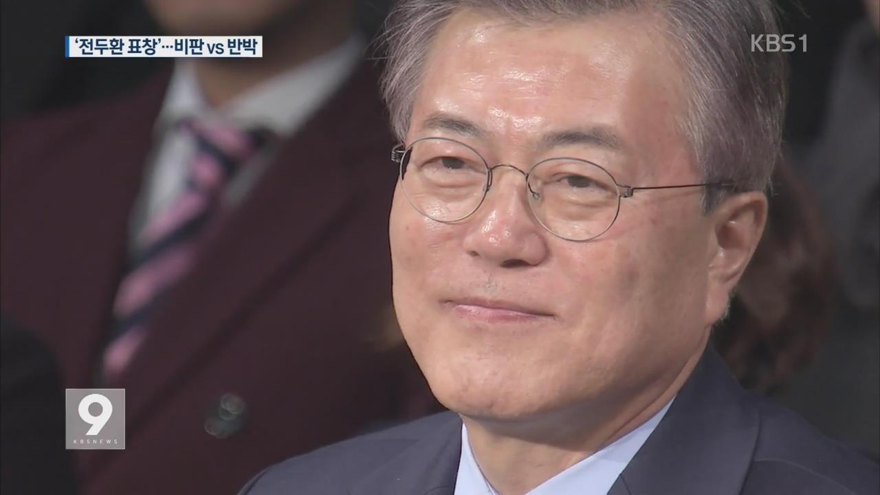 文 '전두환 표창' 발언…비판-반박 논란 확산