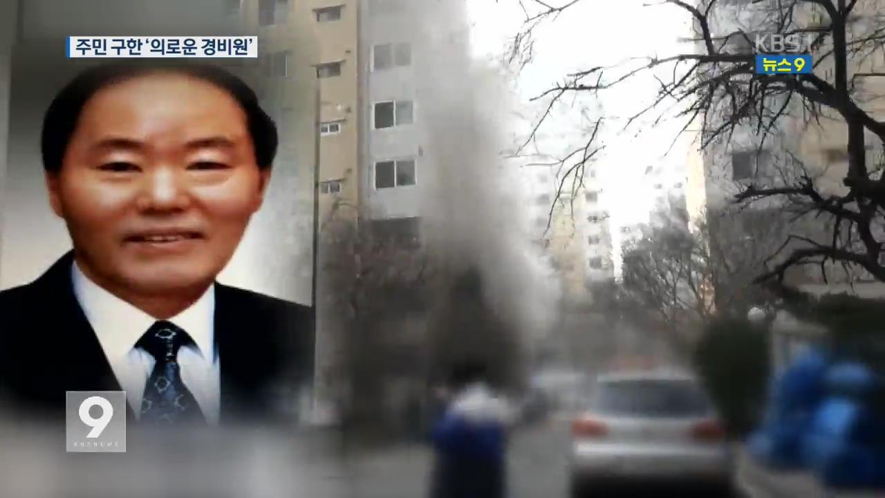 """""""아저씨가 우리의 영웅""""…주민 구한 '의로운 경비원'"""