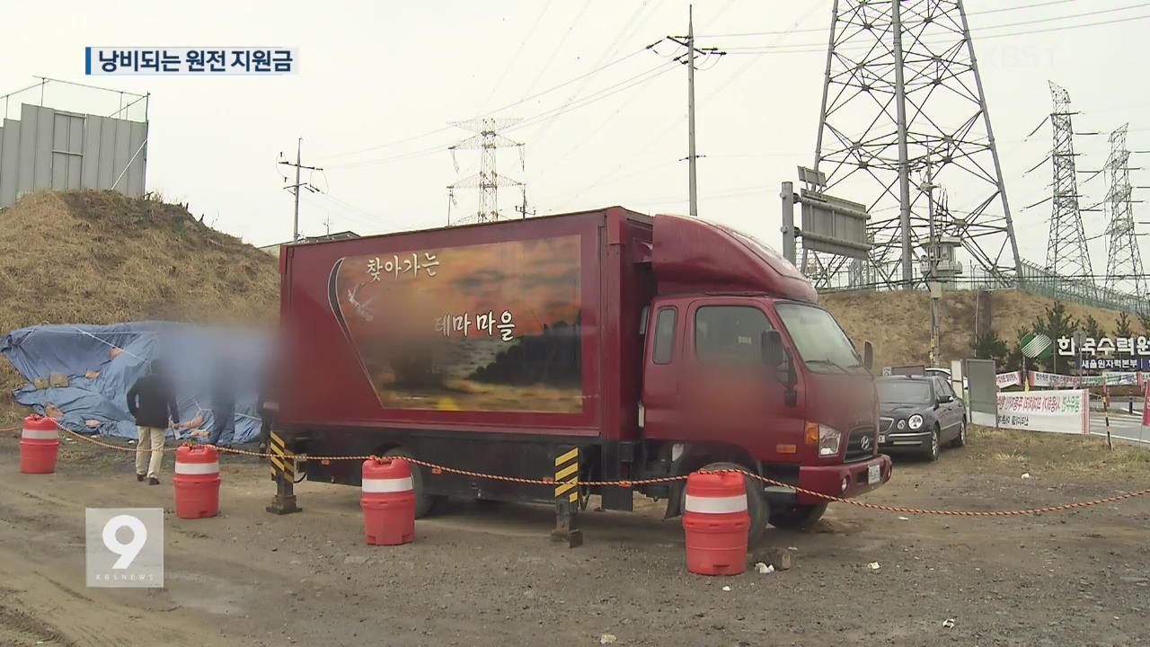 수천억 원전 지원금 '펑펑'…쓰고보자식 낭비