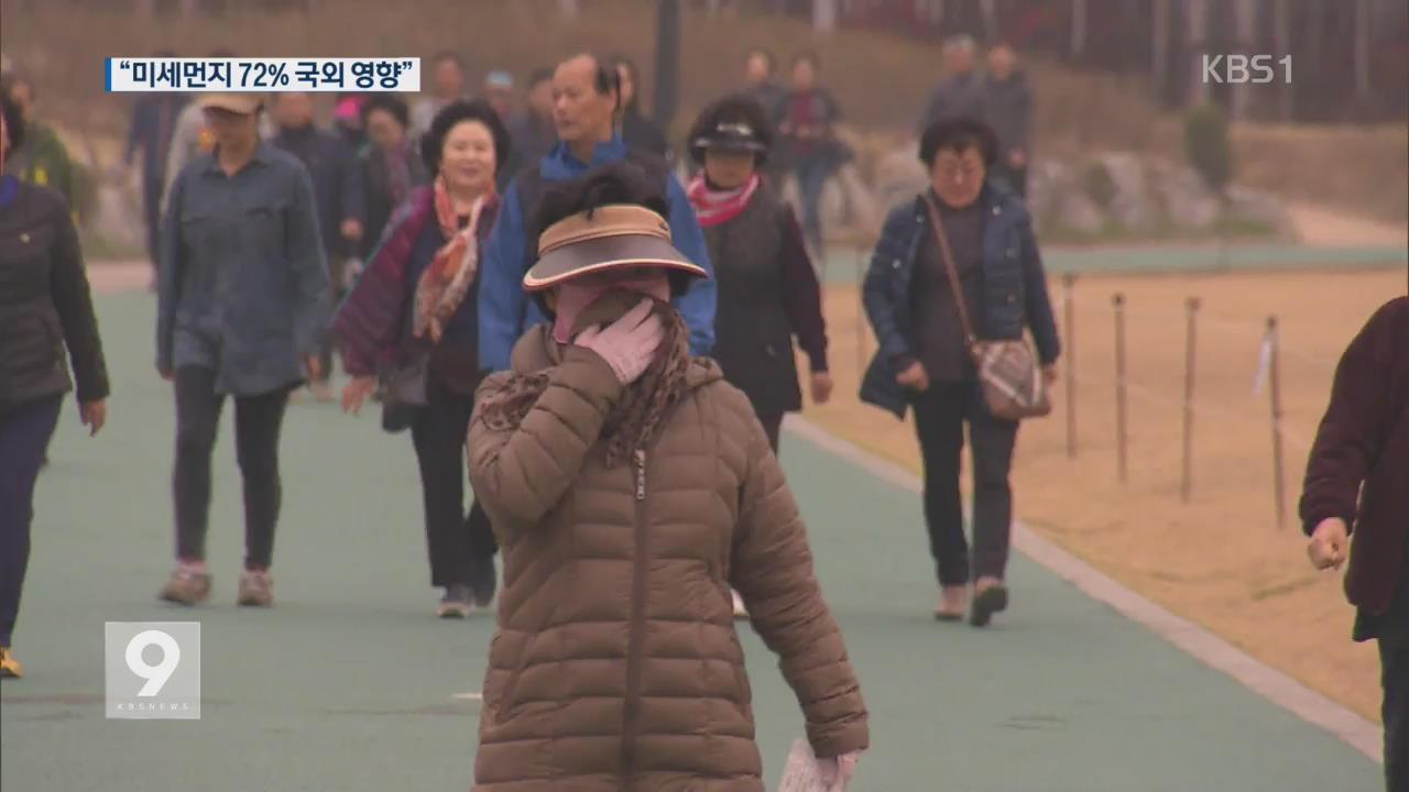 """불청객 미세먼지…""""72%는 중국 등 국외 영향"""""""