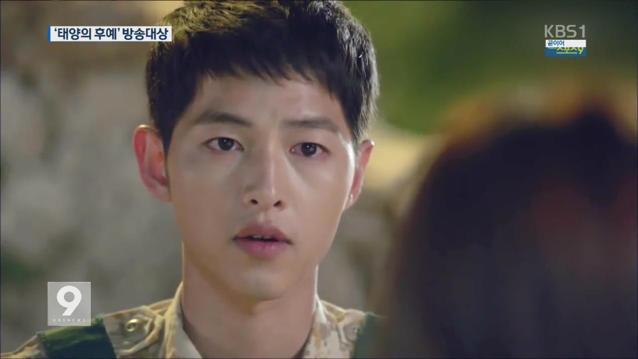 KBS '태양의 후예' 방통위 방송대상