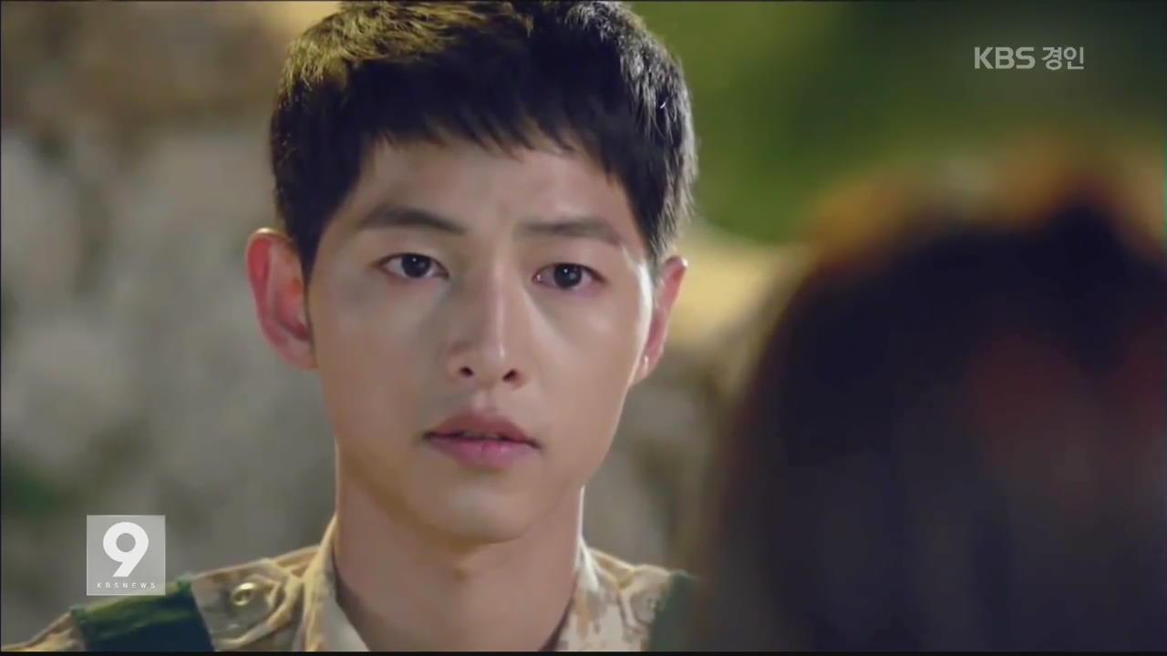KBS '태양의 후예' 방송대상