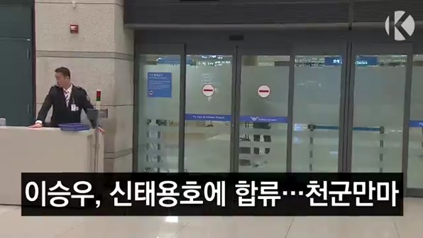 [라인뉴스] 20세이하 신태용호 대표팀에 이승우 합류