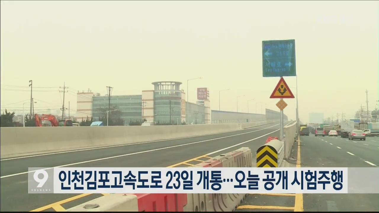 인천김포고속도로 23일 개통…오늘 공개 시험주행