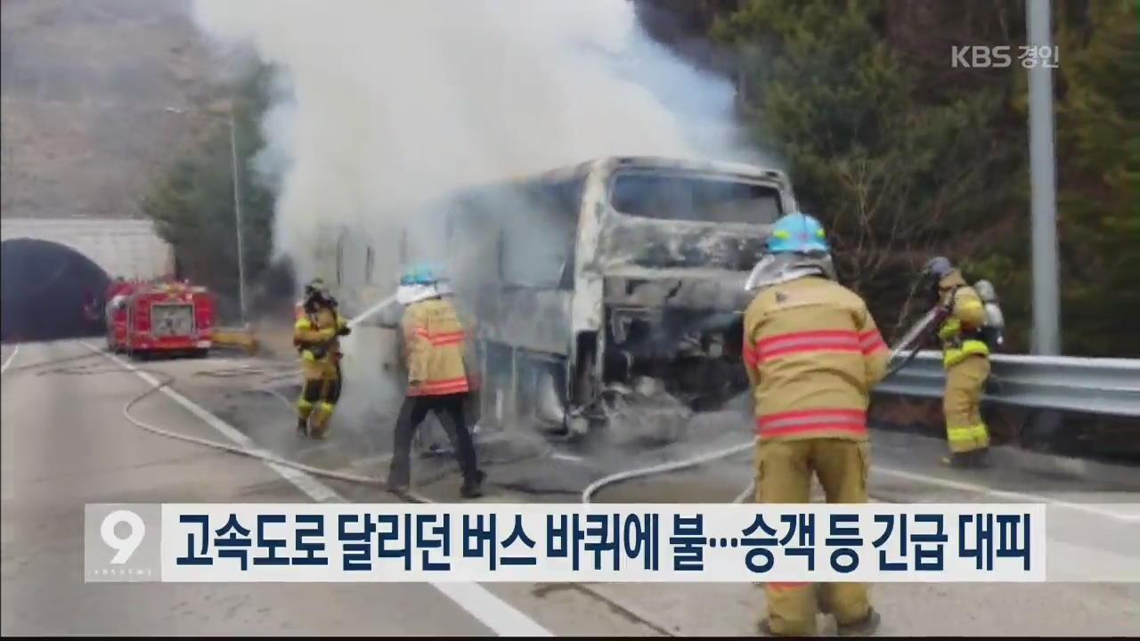 고속도로 달리던 버스 바퀴에 불…승객 등 긴급 대피