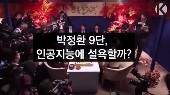 [라인뉴스] 박정환 9단, 일본판 알파고에 설욕할까?