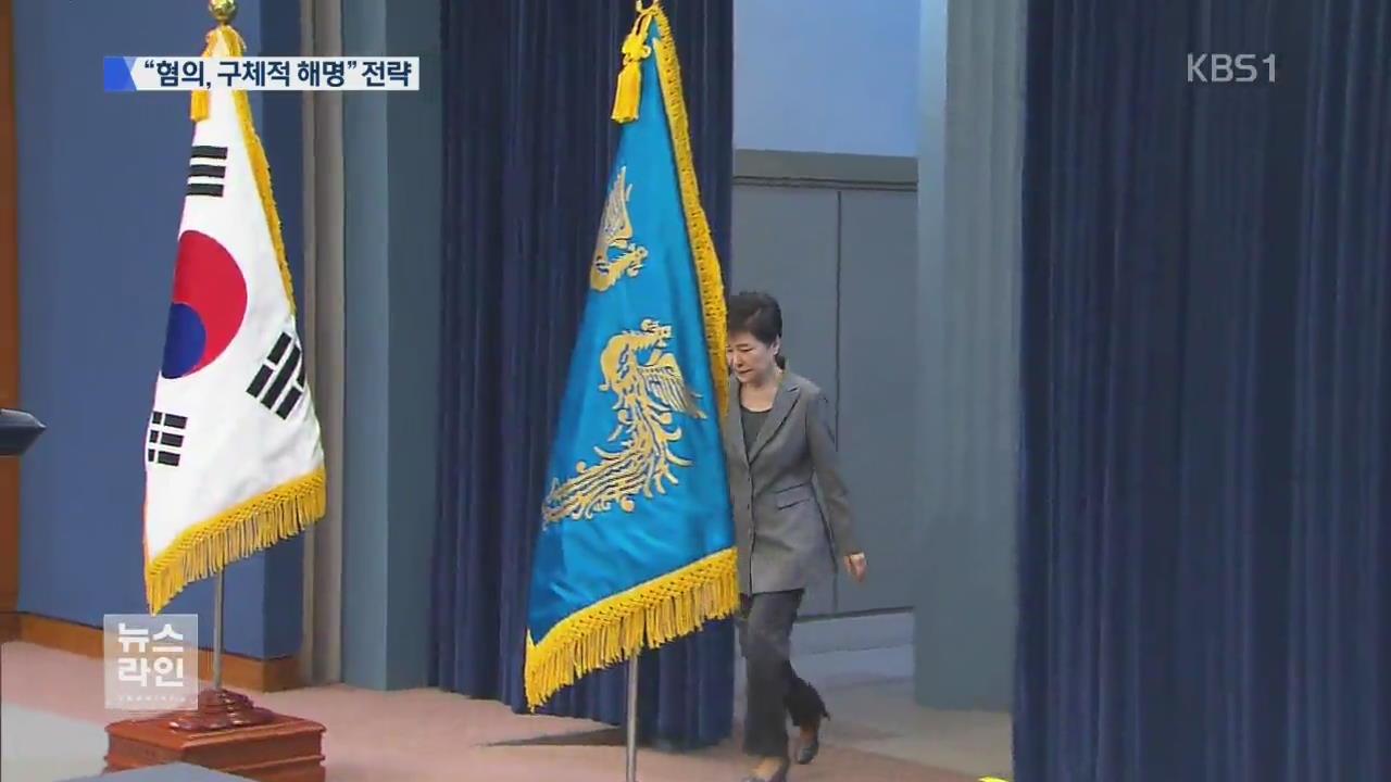 """박 前 대통령 전략…""""사실관계 적극 설명"""""""
