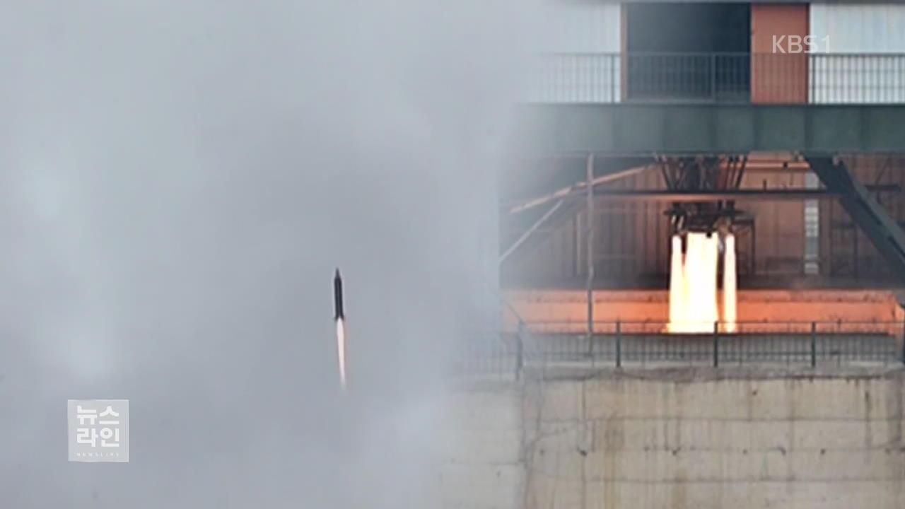"""軍 """"의미있는 진전""""…北 ICBM 완성 단계?"""