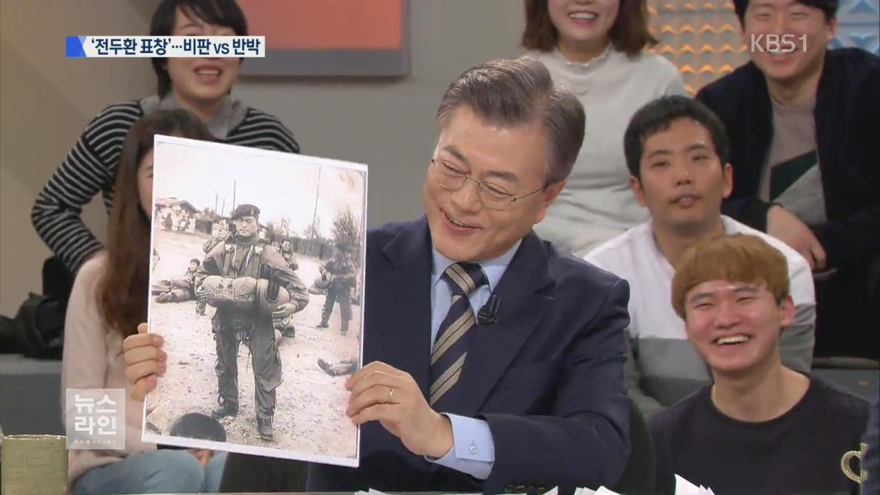 '전두환 표창' 발언…비판·반박 논란 확산