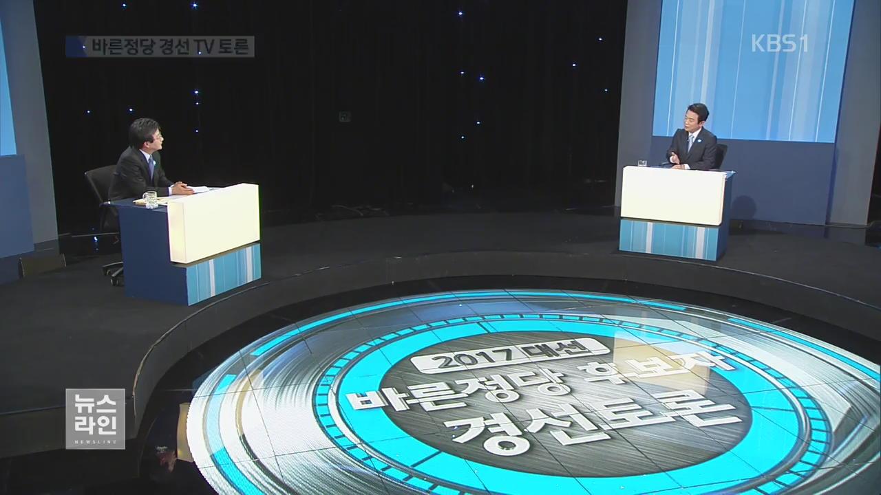 바른정당 TV토론회…단일화·연정 '격돌'