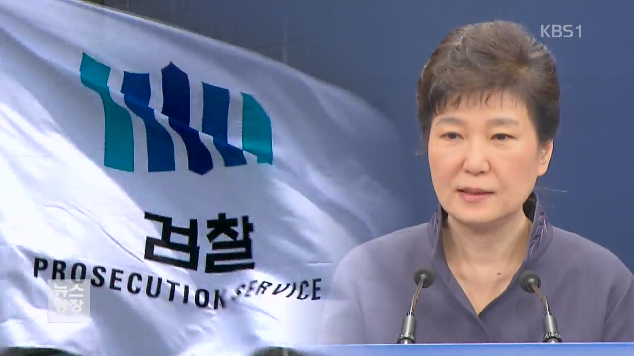 박근혜 전 대통령 오늘 검찰 소환