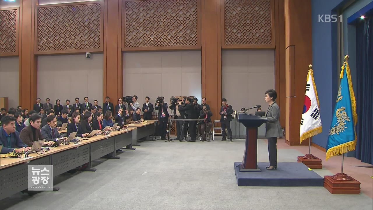 박 전 대통령의 쟁점별 방어전략은?