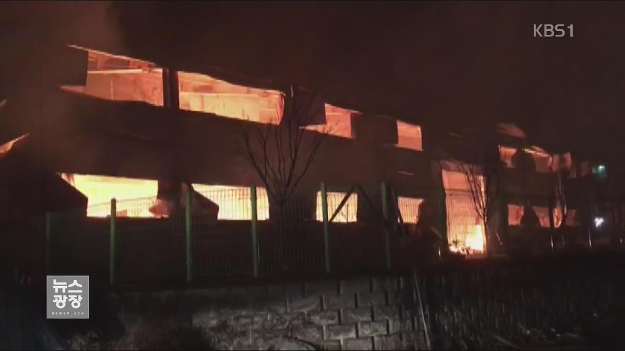 남양주시 가구 창고서 불…시내버스 충돌
