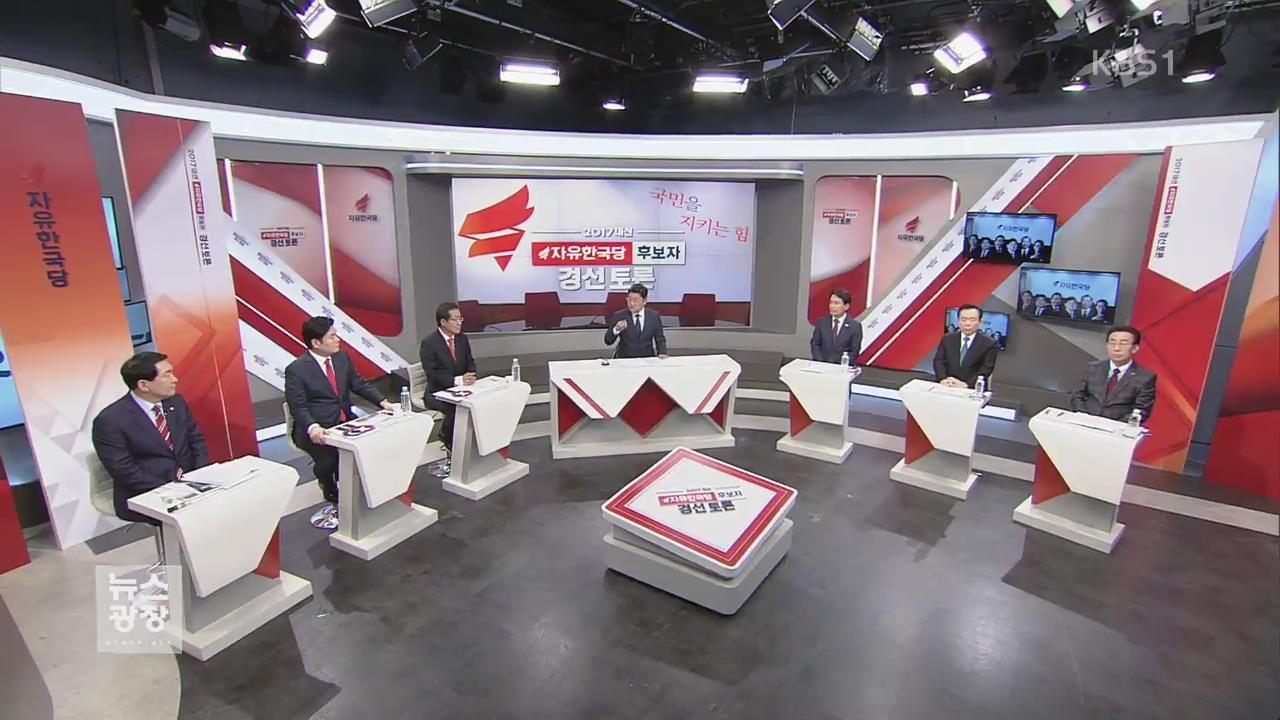 한국당 2차 컷오프…4명으로 압축