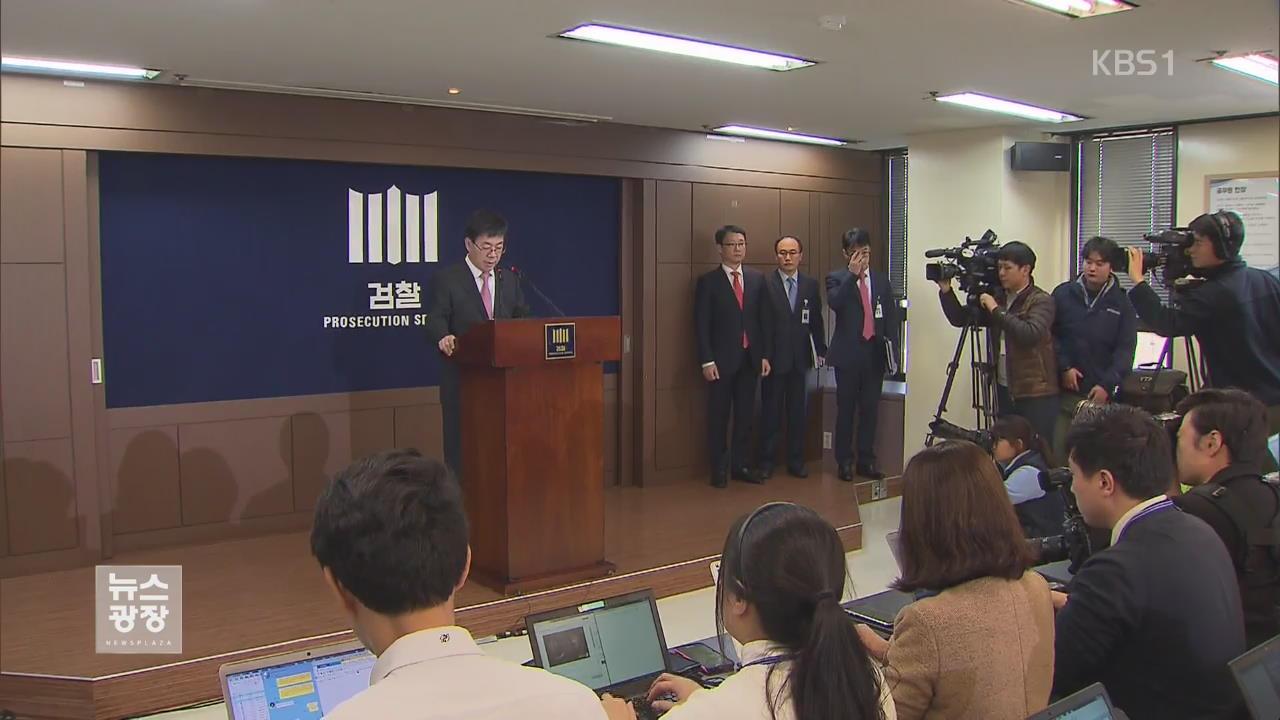 박 전 대통령 '뇌물수수' 등 혐의 13가지…조사 어떻게?