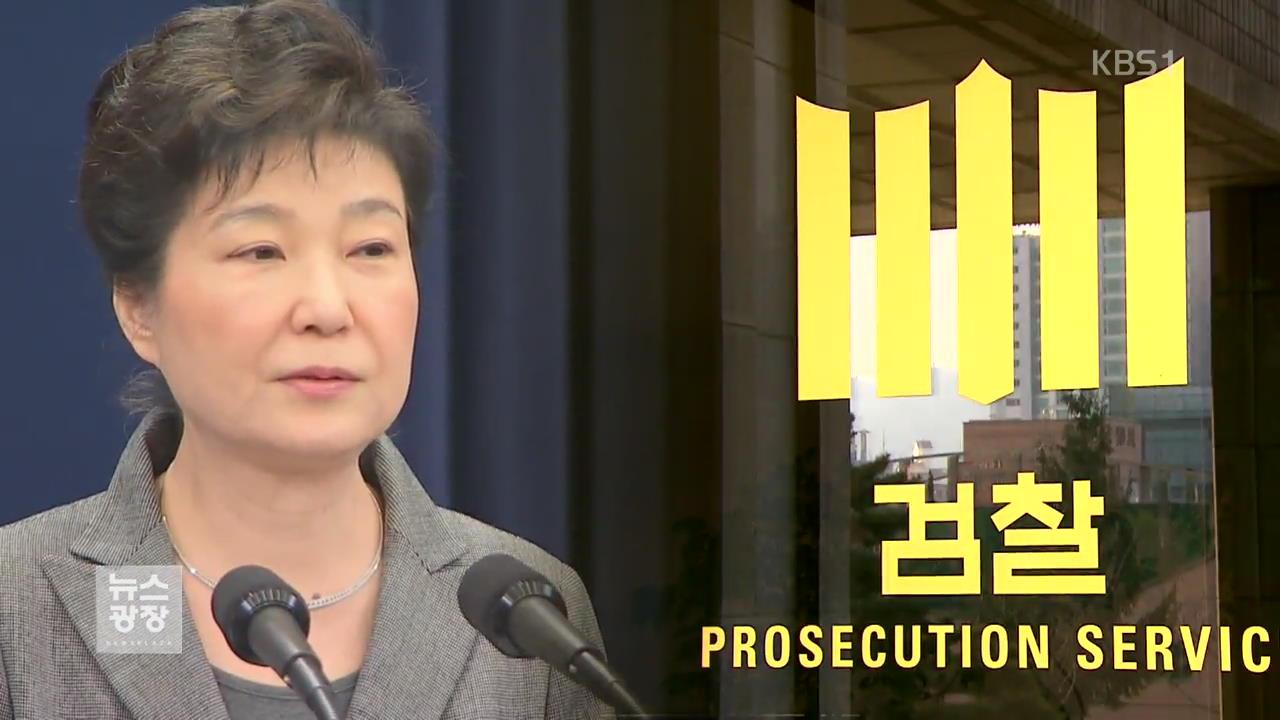 """박 전 대통령 수사 쟁점은?…""""사실 다른 부분 적극 설명"""""""