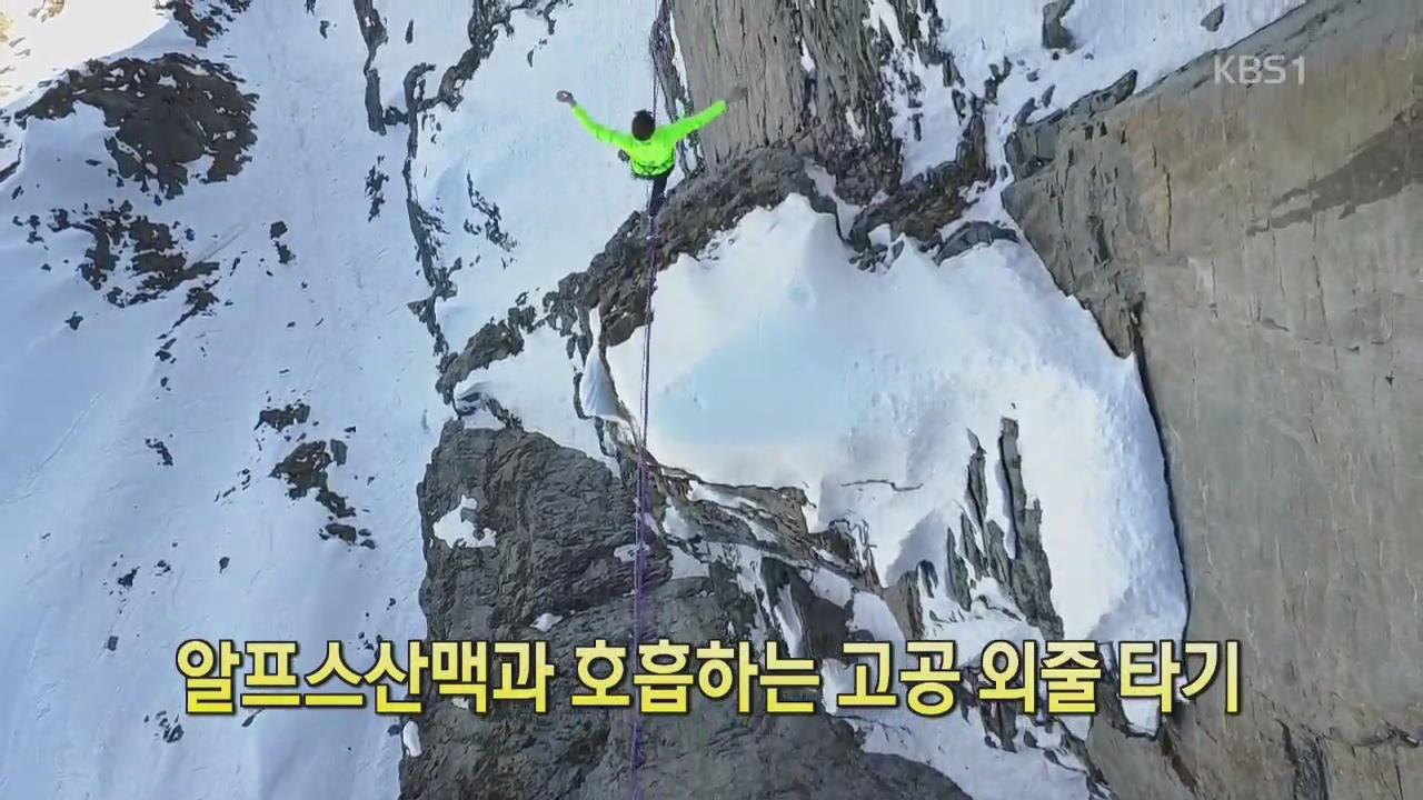 [디지털 광장] 알프스 산맥과 호흡하는 고공 외줄 타기