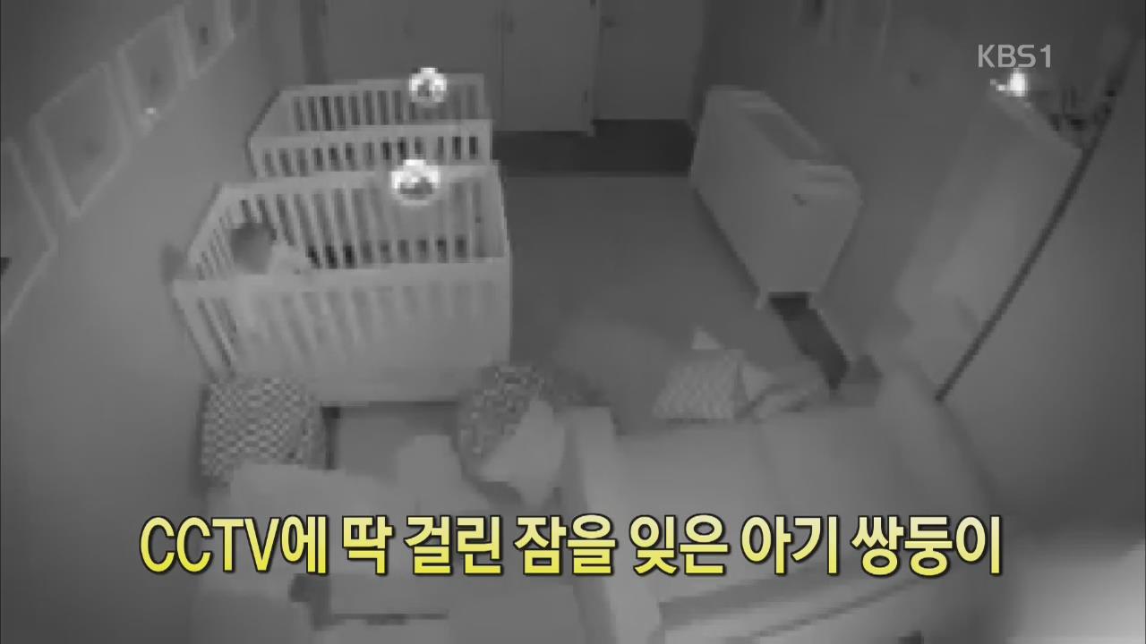 [디지털 광장] CCTV에 딱 걸린 잠을 잊은 아기 쌍둥이