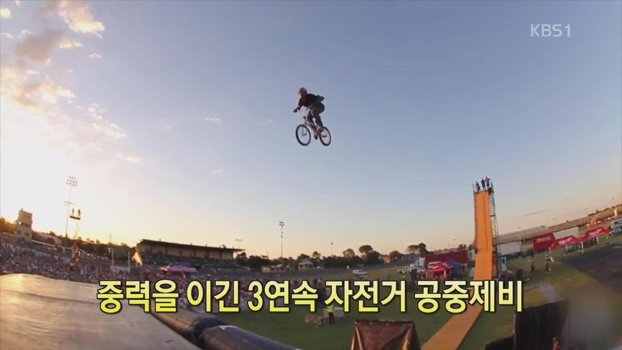 [디지털 광장] 중력을 이긴 3연속 자전거 공중제비