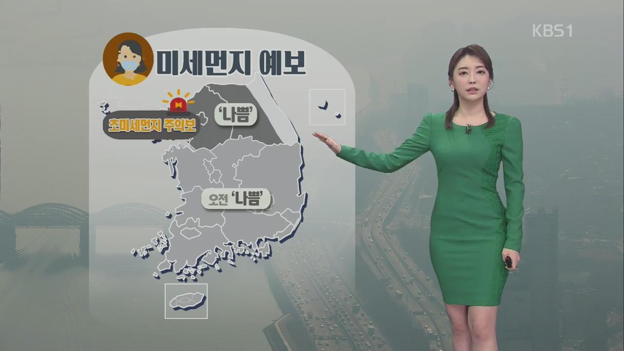 찬바람 불며 '쌀쌀'…미세먼지 '보통' 회복