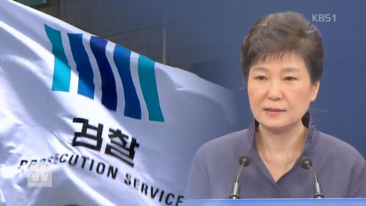 박근혜 前 대통령 오늘 검찰 소환