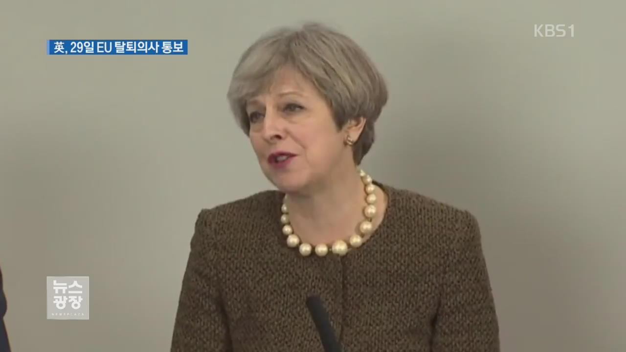 英, 29일 EU 탈퇴 의사 공식 통보…2년 협상 개시