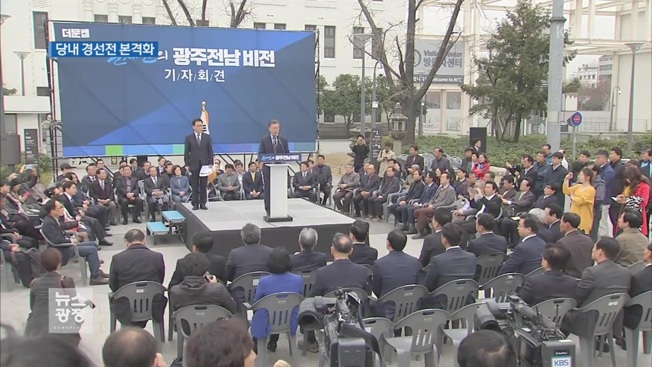민주당 '호남 공략' 경쟁…국민의당 2차 TV토론
