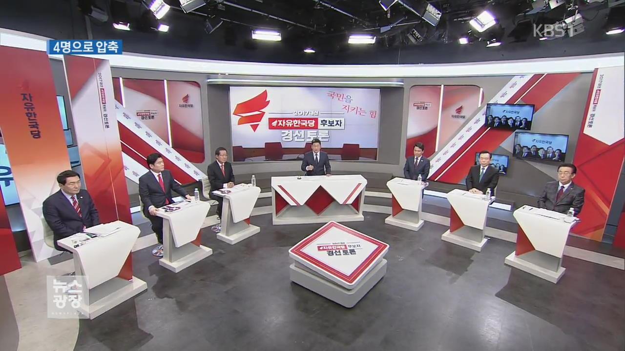 한국당, 2차 컷오프…대선 후보 4명 압축