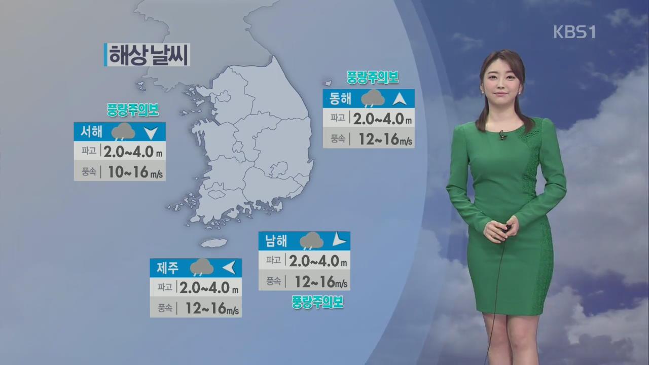 오전 미세먼지 '나쁨'…오후부터 쌀쌀한 날씨