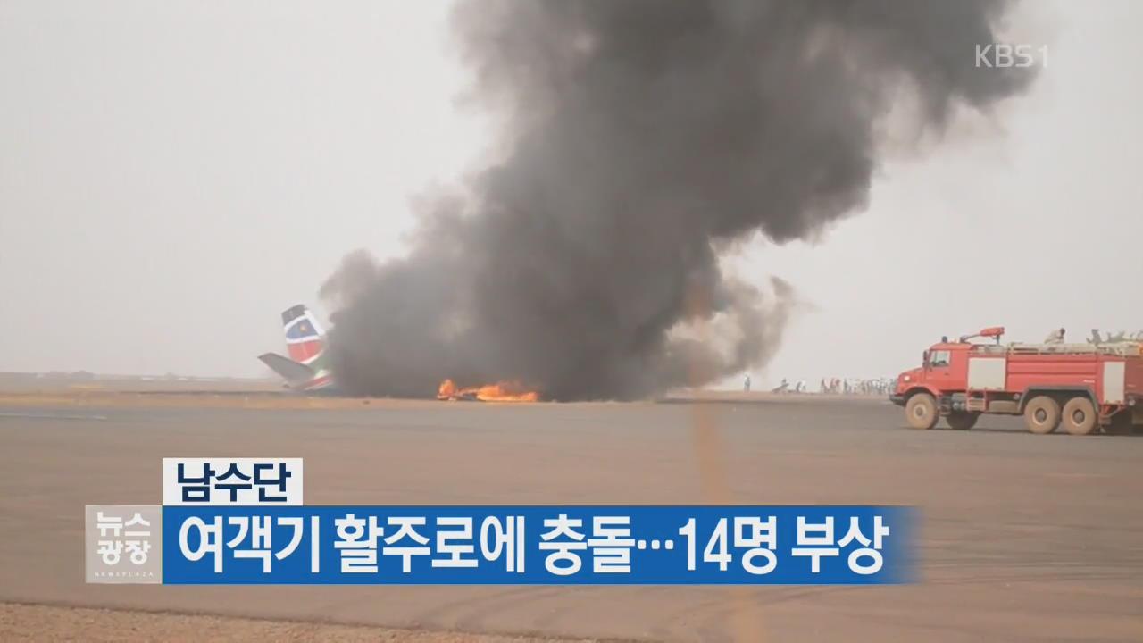 [지금 세계는] 남수단, 여객기 활주로에 충돌…14명 부상