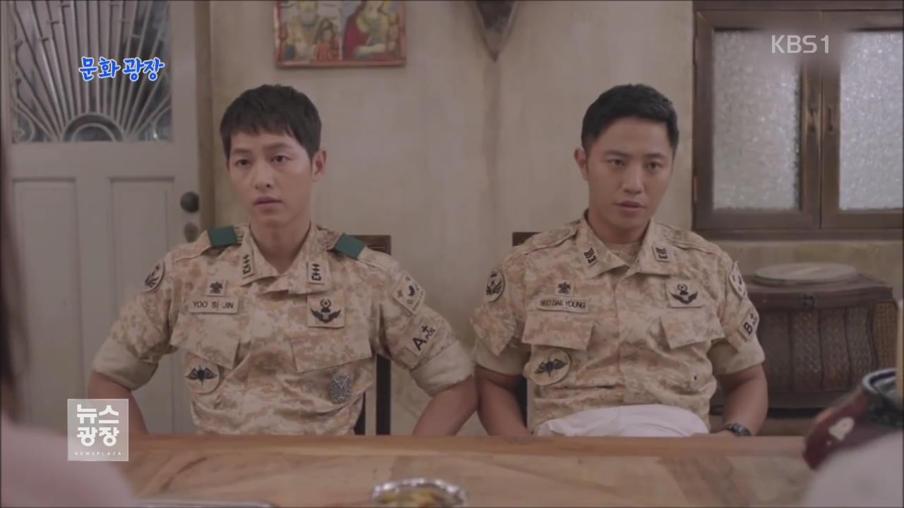 [문화광장] '1주년' 태양의 후예…'방송대상' 영예