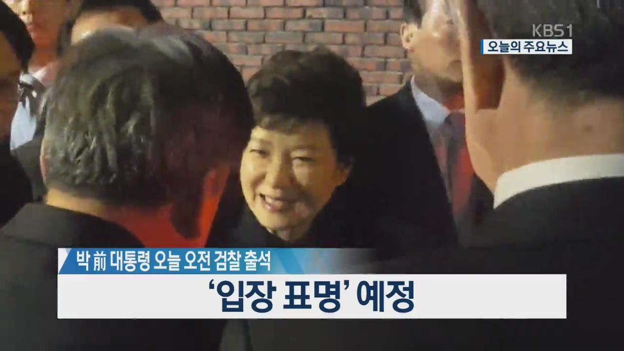 [오늘의 주요뉴스] 박 前 대통령 오늘 오전 검찰 출석…'입장 표명' 예정 외