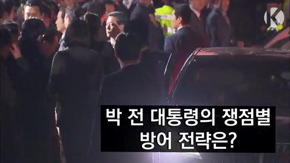 [라인뉴스] 박 전 대통령의 쟁점별 방어 전략은?