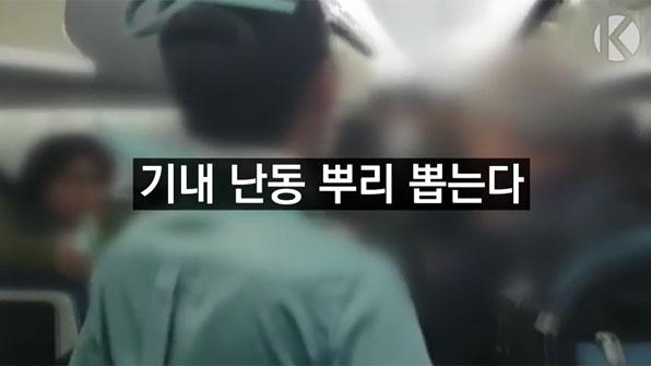 [라인뉴스] 항공기 내 고성·성희롱 뿌리 뽑는다…무조건 'Out'
