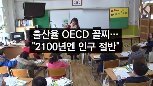 [라인뉴스] 한국 합계출산율 OECD 꼴찌…전세계 224국 중 220위