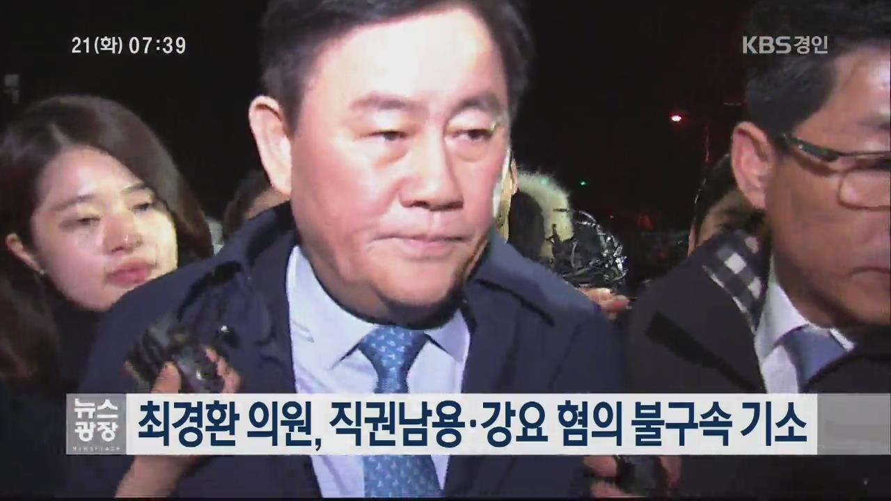 최경환 의원, 직권남용·강요 혐의 불구속 기소