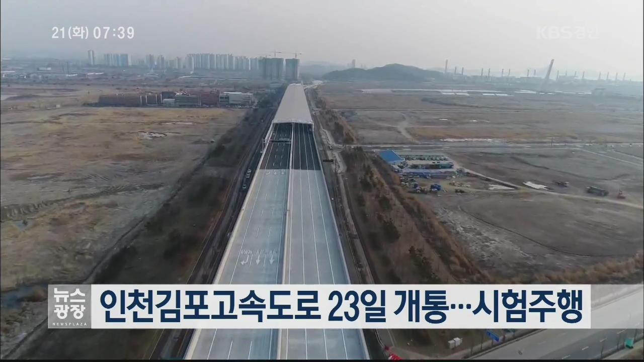 인천김포고속도로 23일 개통…시험주행