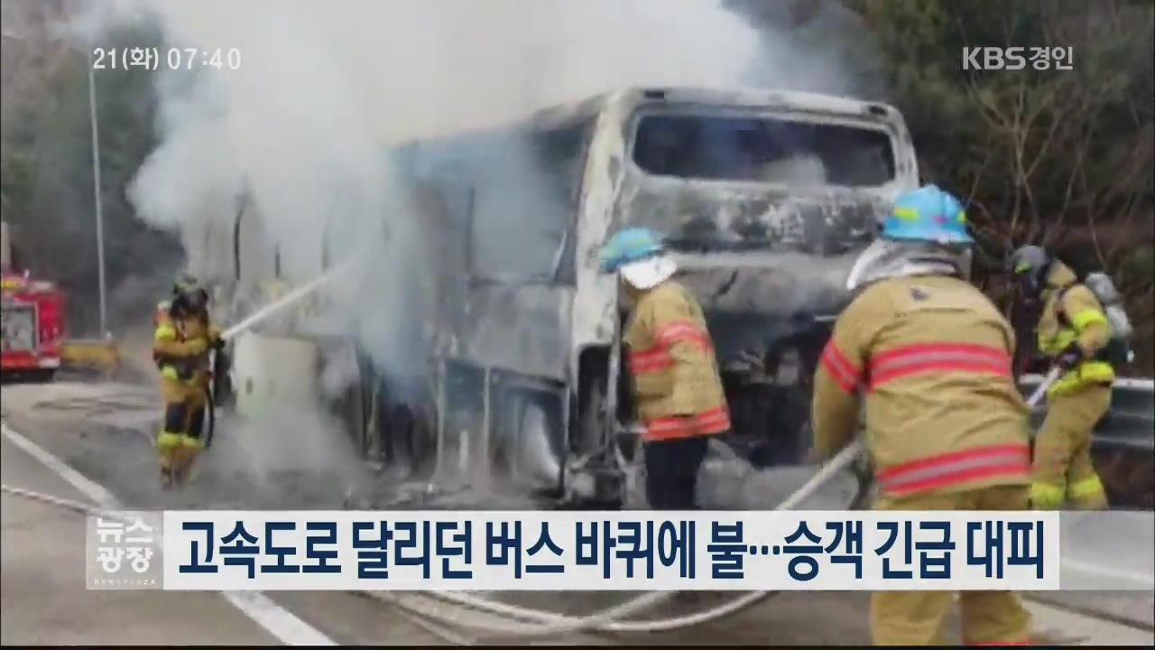 고속도로 달리던 버스 바퀴에 불…승객 긴급 대피