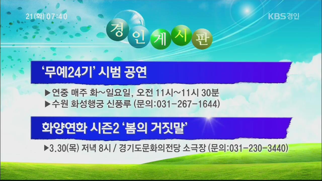[경인게시판] '무예24기' 시범 공연