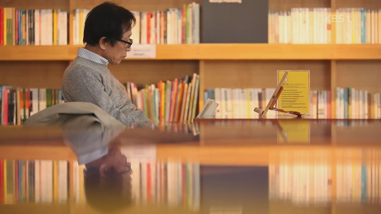 [뉴스광장 영상] 책 읽는 오후