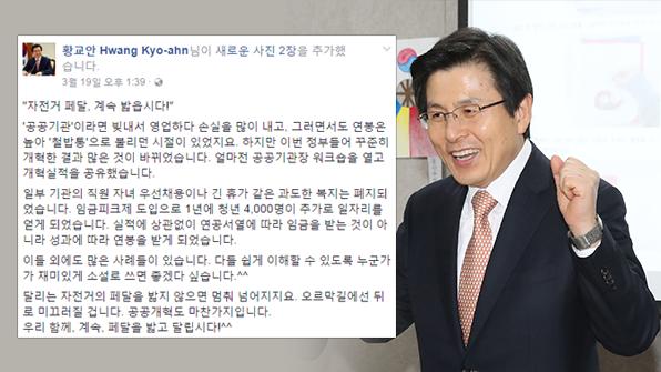 """황 대행, 공공기관 개혁에 """"자전거 페달 계속 밟자"""""""