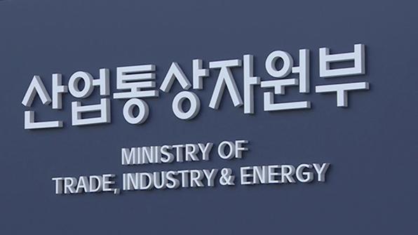 """산업부 """"수출시장 다변화로 G2 리스크 줄인다"""""""