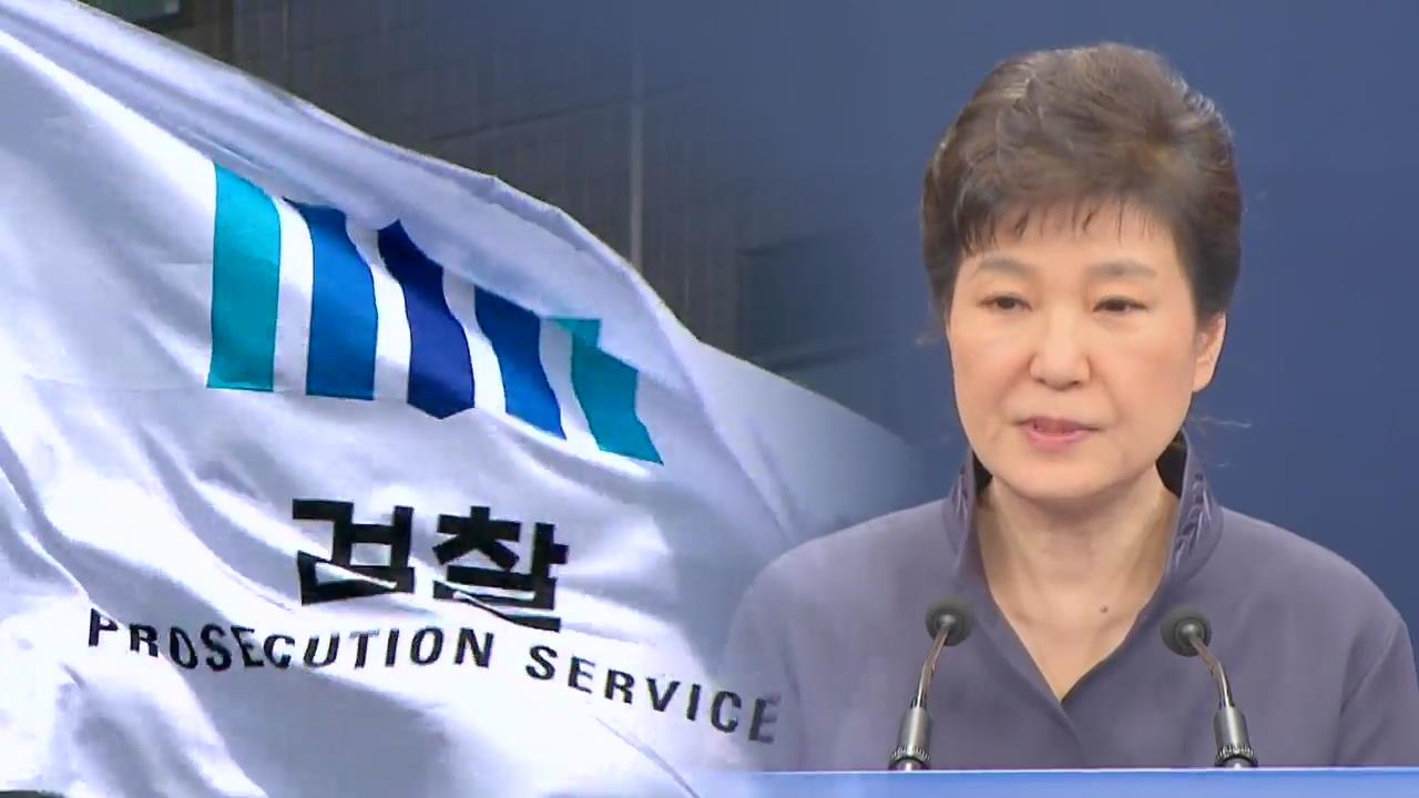 박근혜 前 대통령 오늘 오전 검찰 소환