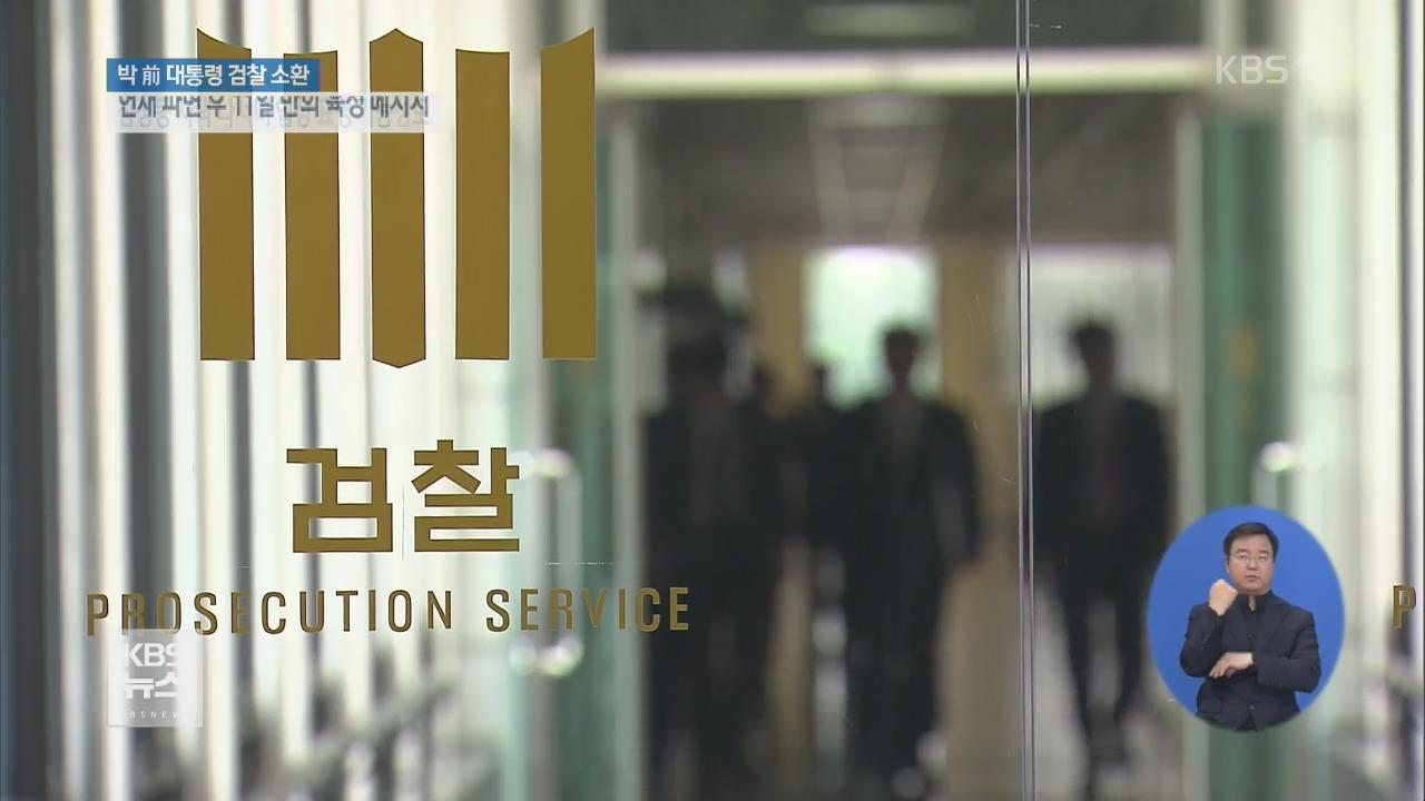 '창과 방패' 수사팀과 변호인단 구성은?
