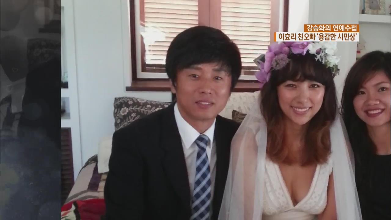 [연예수첩] 이효리 친오빠, 소매치기 붙잡아…경찰, 감사장 수여